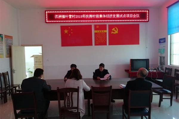 汊涧镇叶营村2018年扶持村级集体经济发展建设试点项目会议