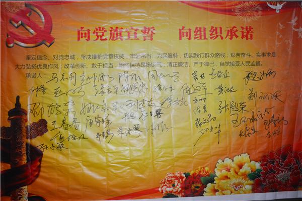 """永丰镇通过""""六个强化"""",落实党委主体责任"""