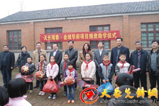 天长市瑞泰房产捐资帮扶仁和集镇白马村小学
