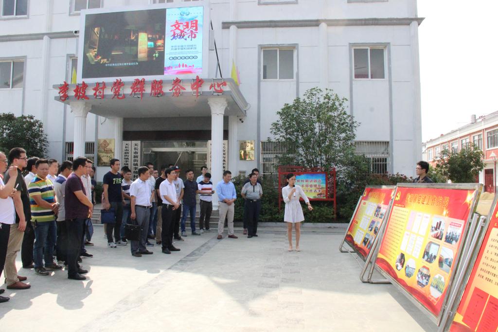 天长市委组织部副部长王洪玉等参加考察.