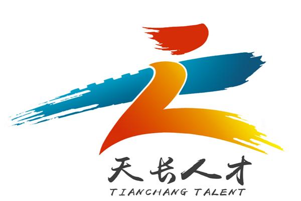 """""""天長人才""""形象標識(Logo)征集工作征集公布"""